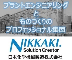 日本化学機械製造㈱