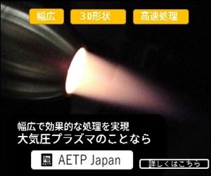 AETP Japan様